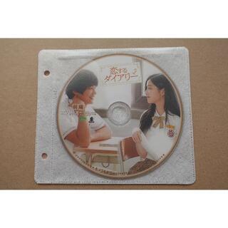 韓国ドラマ DVD 【恋するダイアリー】