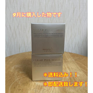 FROMFIRST Musee - ミュゼコスメ クリアピールセラム 50g×2
