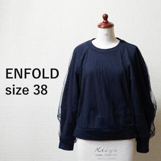 エンフォルド(ENFOLD)のエンフォルド ENFOLD チュールスウェット 長袖 ネイビー 38 M 紺(トレーナー/スウェット)