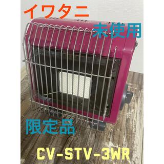 イワタニ(Iwatani)のイワタニ CB-STV-3WR(ストーブ/コンロ)