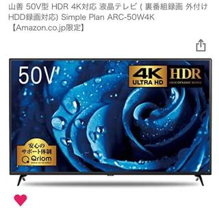 山善 - 【早い者勝ち】4K 50V型テレビ