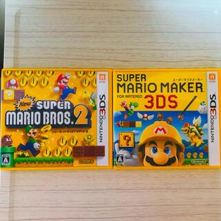 ニンテンドー3DS(ニンテンドー3DS)のスーパーマリオメーカー(3DS)、Newスーパーマリオブラザーズ2(3DS)(家庭用ゲームソフト)