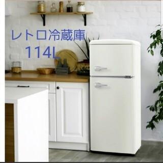 アイリスオーヤマ - 未使用 レトロ冷蔵庫 114L ノンフロン 冷凍冷蔵庫 オフホワイト