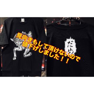 『大ベルセルク展・ダメ馬Tシャツ』