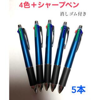 新品4色+シャープペン付き多機能ボールペン(店名・企業名入り)