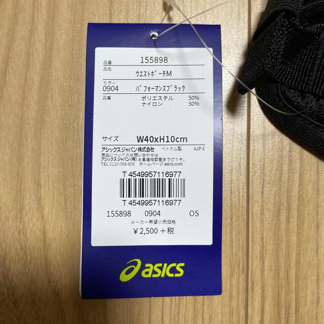 asics(アシックス)のアシックス  ランニングポーチ ブラック チケットのスポーツ(ランニング/ジョギング)の商品写真