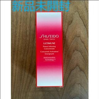 SHISEIDO (資生堂) - 資生堂 アルティミューン パワライジング コンセントレート 美容液