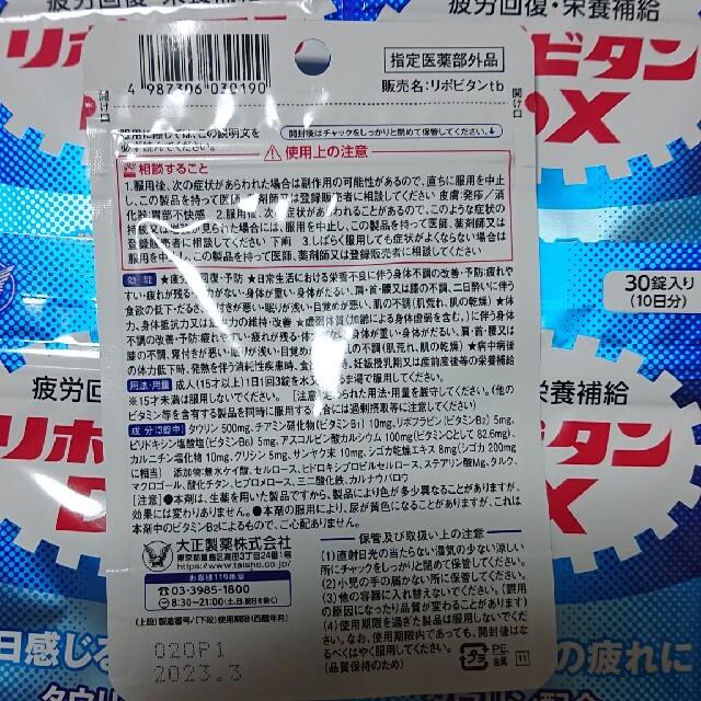大正製薬(タイショウセイヤク)のリポビタンDX 計180錠 食品/飲料/酒の健康食品(ビタミン)の商品写真