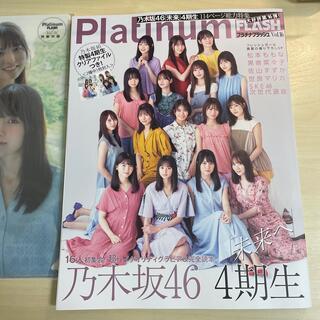 ノギザカフォーティーシックス(乃木坂46)のPlatinum FLASH Vol.16 乃木坂46 4期生 クリアファイル付(アート/エンタメ)