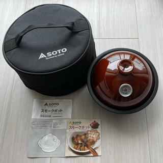 シンフジパートナー(新富士バーナー)のSOTO スモークポット (収納ケース付き)(調理器具)