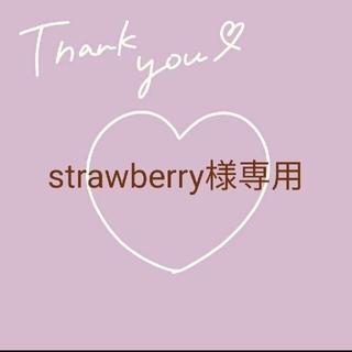 strawberry様専用ページ