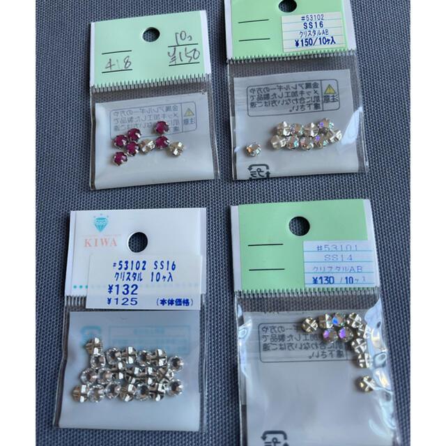貴和製作所(キワセイサクジョ)のスワロフスキー・石座付きクリスタル まとめ売り ハンドメイドの素材/材料(各種パーツ)の商品写真