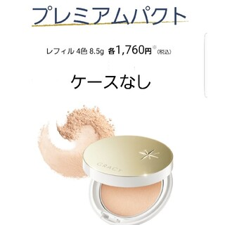 SHISEIDO (資生堂) - インテグレート ファンデーション