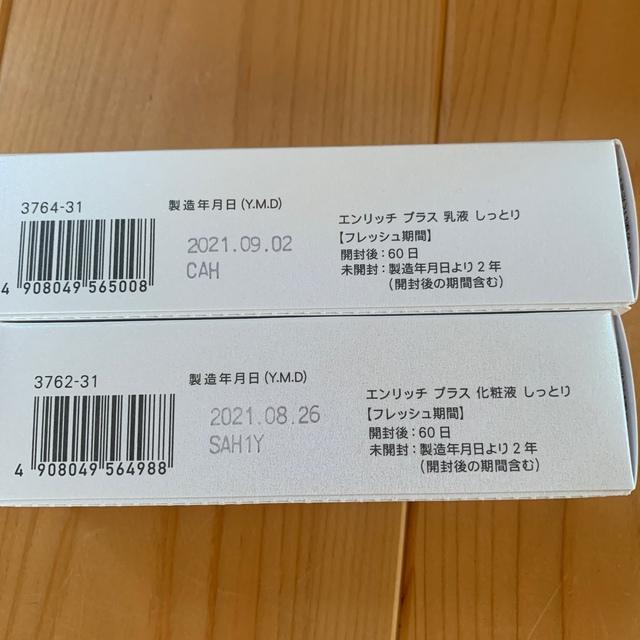 ファンケル  無添加エンリッチプラス しわ改善 コスメ/美容のキット/セット(サンプル/トライアルキット)の商品写真
