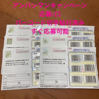 アンパンマン(アンパンマン)のアンパンマン オールスターキャンペーン 6口 切手バーコード貼付済 すぐ応募可(その他)