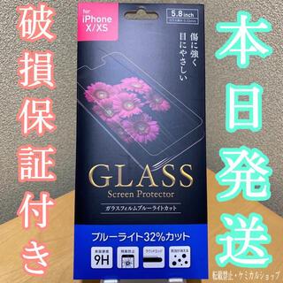 iPhone - iPhone11Pro/iPhoneX/iPhoneXS ガラスフィルム