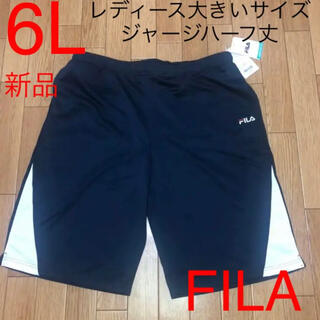 FILA - 新品タグ付き6L FILAレディース大きいサイズジャージハーフ丈パンツ ネイビー