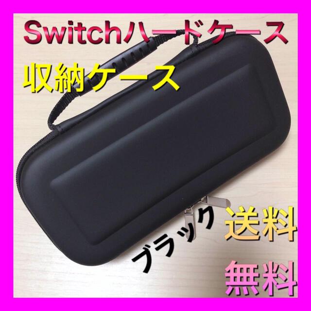 Switch ハードケース 収納ケース ブラック エンタメ/ホビーのゲームソフト/ゲーム機本体(その他)の商品写真