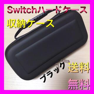 Switch ハードケース 収納ケース ブラック