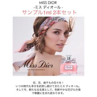Dior - Dior 香水 サンプル2本