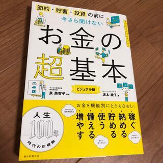 アサヒシンブンシュッパン(朝日新聞出版)の今さら聞けない お金の超基本(ビジネス/経済)