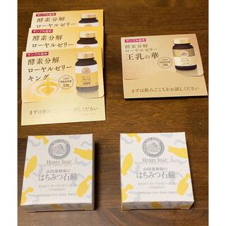 ヤマダヨウホウジョウ(山田養蜂場)の山田養蜂場 はちみつ石鹸(ボディソープ/石鹸)
