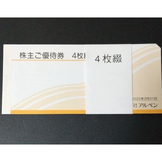 アルペン 株主優待 2000円分 チケットの優待券/割引券(その他)の商品写真