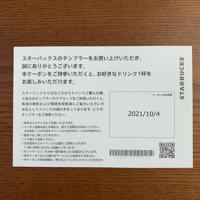 Starbucks Coffee(スターバックスコーヒー)のスターバックス ドリンクチケット 1枚 食品/飲料/酒の飲料(コーヒー)の商品写真