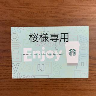 Starbucks Coffee - スターバックス ドリンクチケット 1枚