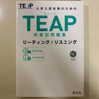 オウブンシャ(旺文社)の大学入試合格のためのTEAP技能別問題集 リ-ディング/リスニング(語学/参考書)