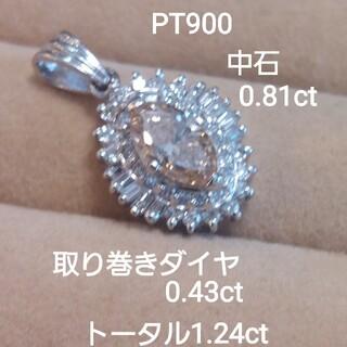 PT900ダイヤ中石0.81取り巻きダイヤ0.43ペンダントトップ