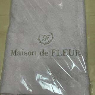 メゾンドフルール(Maison de FLEUR)のメゾンドフルール ノベルティ バスタオル(その他)