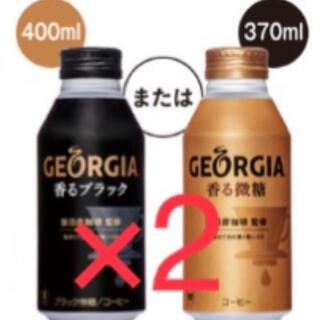 セブンイレブン引換券 ジョージア 香るブラック または 香る微糖 2枚