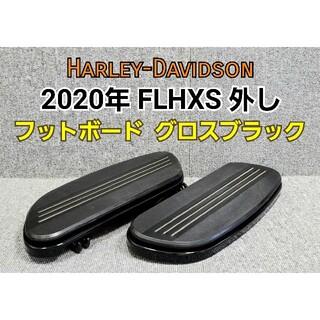 ハーレーダビッドソン(Harley Davidson)のハーレーダビッドソン 2020年FLHXS外し 純正フットボード グロスブラック(パーツ)