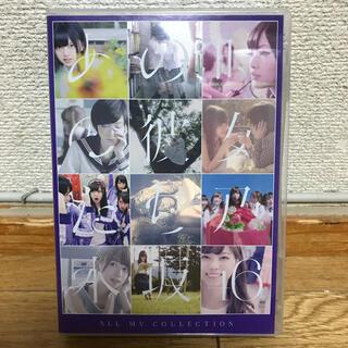 ノギザカフォーティーシックス(乃木坂46)の乃木坂46/ALL MV COLLECTION~あの時の彼女たち(ミュージック)