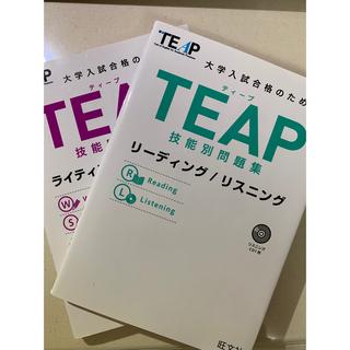 オウブンシャ(旺文社)の大学入試合格のためのTEAP技能別問題集 ライティング/スピ-キング(語学/参考書)