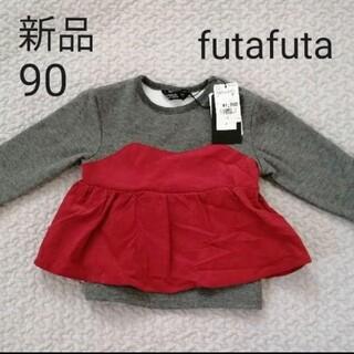 フタフタ(futafuta)の【新品】バースデイ futafuta 女の子 トップス 裏起毛 90(Tシャツ/カットソー)