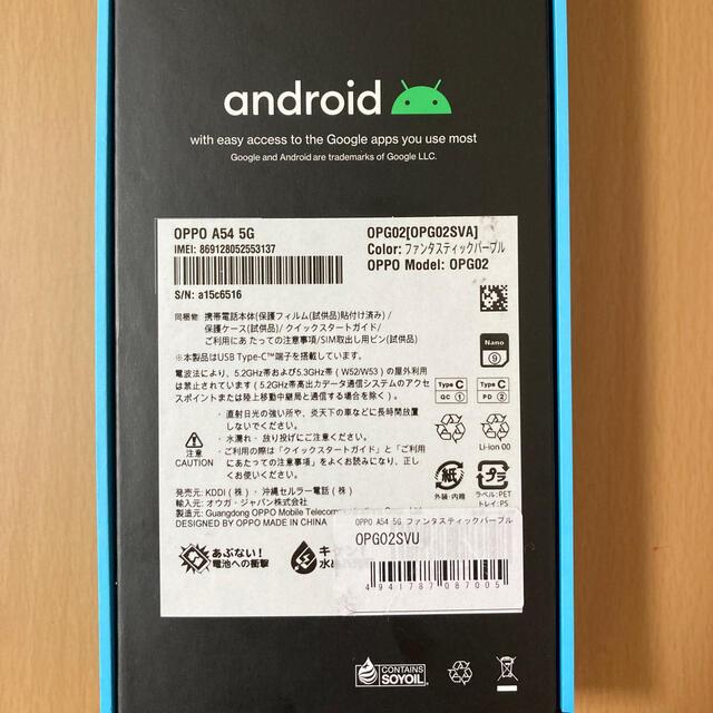 OPPO(オッポ)のOPPO A54 5G ファンタスティックパープル スマホ/家電/カメラのスマートフォン/携帯電話(スマートフォン本体)の商品写真