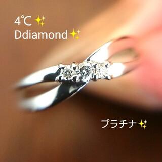 4℃ - 4℃✨ダイヤモンド リング プラチナ 8号 ダイヤ pt950 ヨンドシー