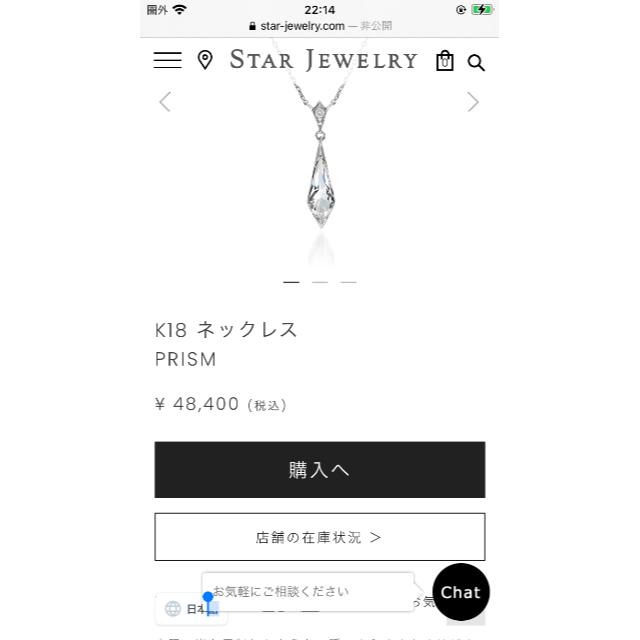 STAR JEWELRY(スタージュエリー)のスタージュエリー PRISM ネックレス K18WG レディースのアクセサリー(ネックレス)の商品写真