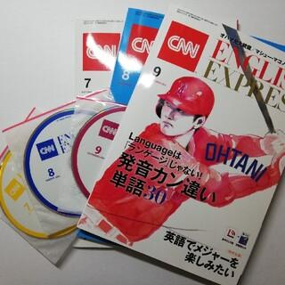 アサヒシンブンシュッパン(朝日新聞出版)のCNN English Express2021年 7月 8月 9月 セット(語学/参考書)