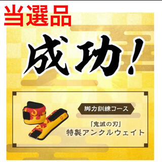 レア 当選品 鬼滅の刃 特茶 キャンペーン アンクルウエイト 煉獄 煉獄杏寿郎