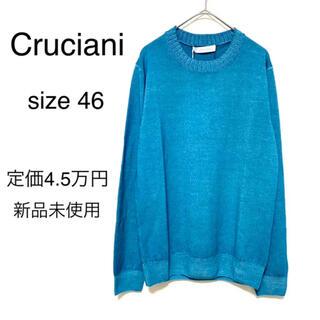 クルチアーニ(Cruciani)の新品 定価4.5万 Cruciani クルチアーニ ウール クルーネックニット(ニット/セーター)