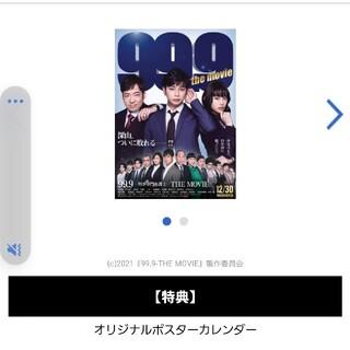 嵐 - 映画 99.9 -刑事専門弁護士- THE MOVIE ムビチケカード1枚