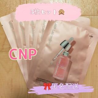 CNP ビタBエナジーアンプルマスク 5枚 韓国コスメ フェイスパック