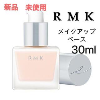 アールエムケー(RMK)のRMK メイクアップベース  30ml 化粧下地(化粧下地)