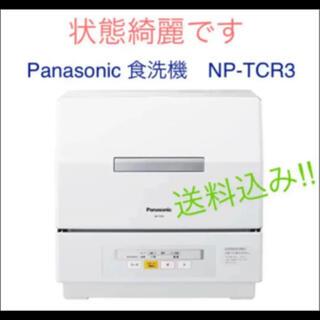 Panasonic - Panasonic 食洗機 NP-TCR3