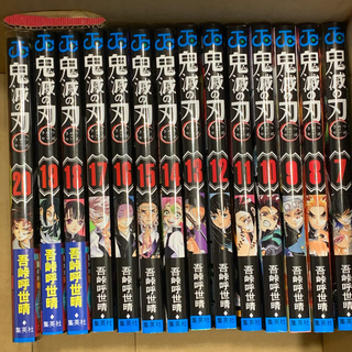 集英社 - 鬼滅の刃 7〜20巻 セット