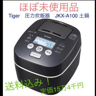 TIGER - Tiger 圧力炊飯器 JKX-A100 土鍋