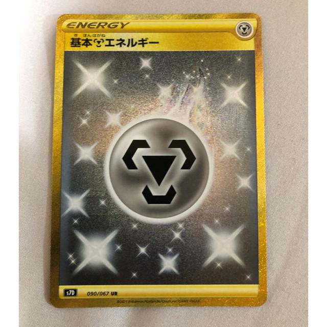 ポケモン(ポケモン)の基本鋼エネルギーUR  エンタメ/ホビーのトレーディングカード(シングルカード)の商品写真